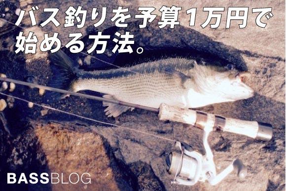 バス釣りを予算1万円で始める方法