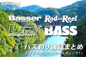 おすすめの「バス釣り雑誌」まとめ。毎月26日更新の最新版!