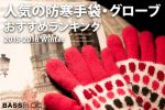 人気の「釣り防寒グローブ・防寒手袋」おすすめランキング。2016年冬のまとめと安いグローブ&裏技も紹介!
