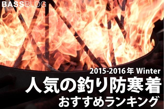人気の釣り防寒着おすすめランキング(2015-2016冬ver.安い防寒着も)