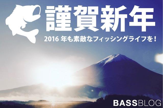 2016年「釣りの福袋特集」ネットで買えるお得な福袋をチェックしよう!