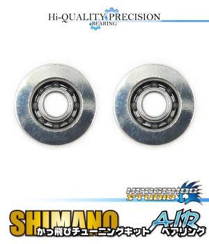 シマノかっ飛びチューニングキットAIR 1030AIR&1030AIR