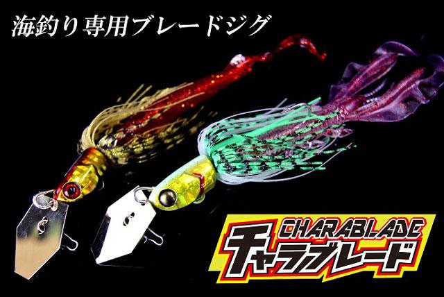 ジャッカル「チャラブレード」ロックフィッシュやマゴチに!ハイアピールの海釣り専用ブレードジグ!