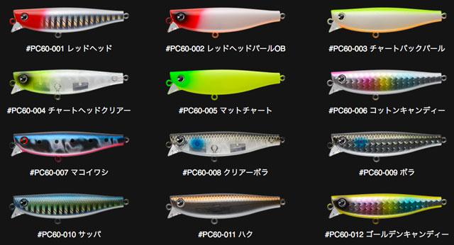 「ピース60S」のカラーバリエーション