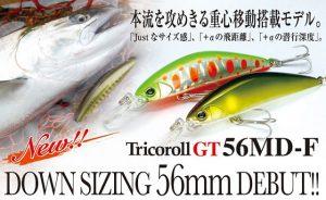ジャッカル「ティモン トリコロールGT56MD-F」全長56mmという一口サイズで、渋い状況でも魚に喰わせるミノー