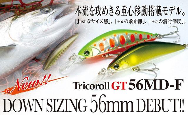 ジャッカル「ティモン トリコロールGT56MD-F」