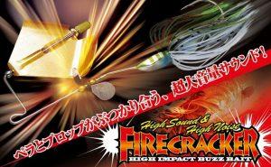 ジャッカル「ファイヤークラッカー」リアクションバイトも狙える強烈バズベイト。カスタマイズ性も大きな魅力だ!