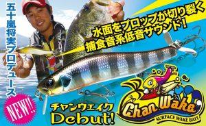ジャッカル「チャンウェイク」着水直後のワンアクションで釣果に差がつく!高アクションレスポンスのサーフェスノイジーミノー!