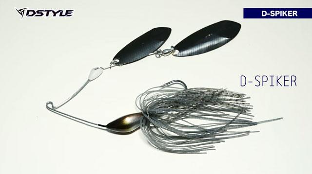 「ディースパイカー(D-SPIKER)」釣ることに特化した、死角なき新しい次元のスピナーベイト!