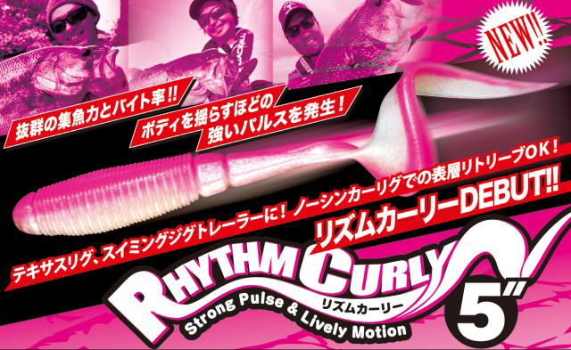 「リズムカーリー」肉厚ビッグカーリーテールが、ハードベイト並みの強波動アクションを生み出す!