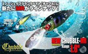 「チャブルMR」新形状のダックビルリップ搭載でミドルレンジに対応!スレバスに効くクランクベイト!