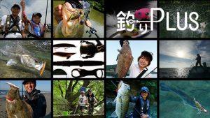「釣りPLUS」始動!ルアマガでおなじみの内外出版社による、新しい釣りメディアがスタート!