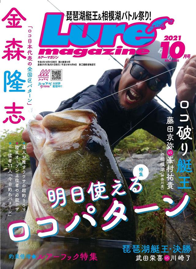 Lure Magazine (ルアーマガジン) 2021年 10月号