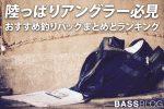 人気の「釣りバッグ (タックルバッグ)」おすすめランキング。おかっぱりアングラー必見!
