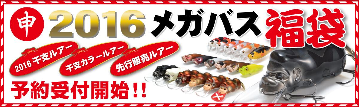 メガバス「ゴング[GONG]」入り2016福袋まとめ。ゴング[GONG]マル秘情報も。新年を干支ルアーで祝おう!