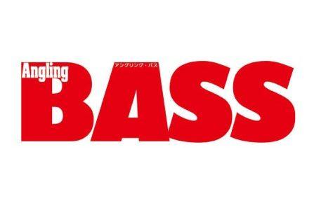 「アングリングバス(Angling BASS)」情報まとめ。アングリングバス最新号からバックナンバーまでご紹介!
