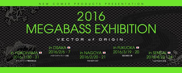 2016メガバス エキシビションが全国5会場で開催。メガバス新タックルや会場限定カラー販売も!