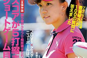 プロゴルファー 香妻琴乃 (こっちゃん) は釣りガール!しかもバス釣りをしている!