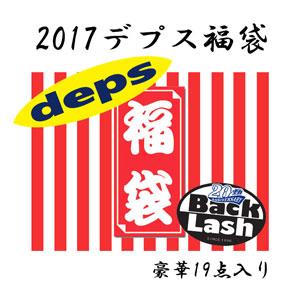 デプス(deps)2017年バックラッシュオリジナル福袋