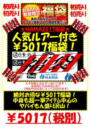 HAMAオリジナル2017年新春福袋