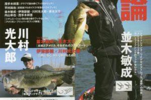 「Final Ans. of Hook フックセレクトの結論」青木大介,川村光大郎,伊豫部健,並木敏成が登場!