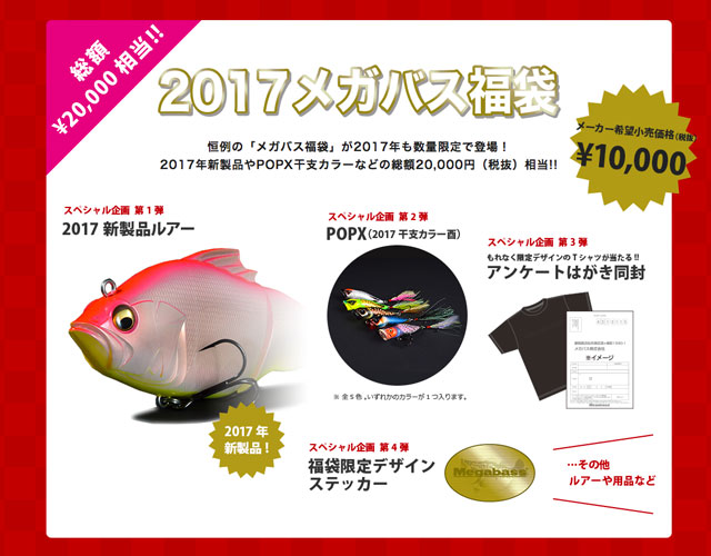 メガバス(Megabass) 2017福袋