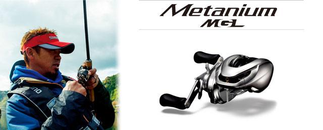 「16メタニウムMGL」シマノの大人気ベイトリールを徹底解剖!カスタムパーツでさらにパワーアップ!