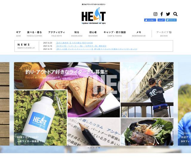 WEBマガジン HEAT