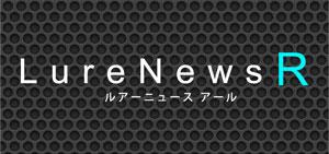 LureNewsR (ルアーニュース アール)
