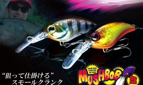 ジャッカル「マッシュボブ50MR」かっ飛ぶ!仕掛ける!新しいスモールクランク。