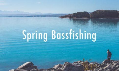 「春のバス釣り」春のブラックバスを釣るコツと攻略法をまとめてみた。