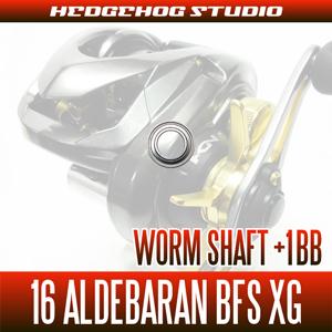 16アルデバランBFS XG用 ウォームシャフトベアリング