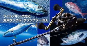 16グラップラーBBは、1万円程度で買えるコスパの良いライトジギング用ベイトリール!高剛性&軽量化で快適!