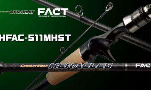 エバーグリーン「ファクトHFAC-511MHST」脅威のキャスト性能を実現する、ベイトフィネスの理想的なショートロッド。