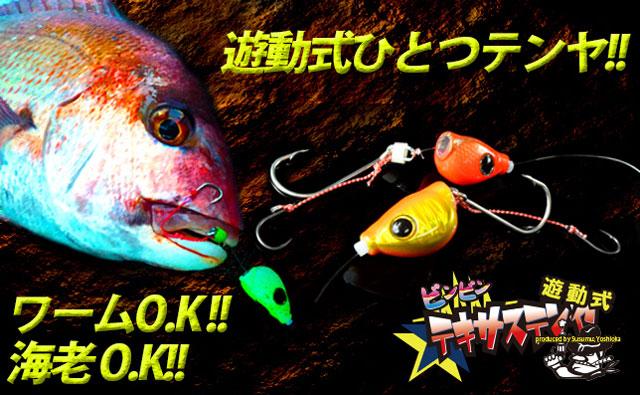 ジャッカル「ビンビン テキサステンヤ」釣り人のアイデア次第で可能性は無限大!快適な操作性とノリの良さが抜群の新リグ登場!