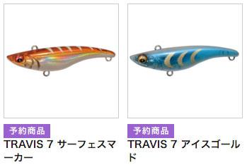 大野ゆうきプロ プロデュース TRAVIS7 新色