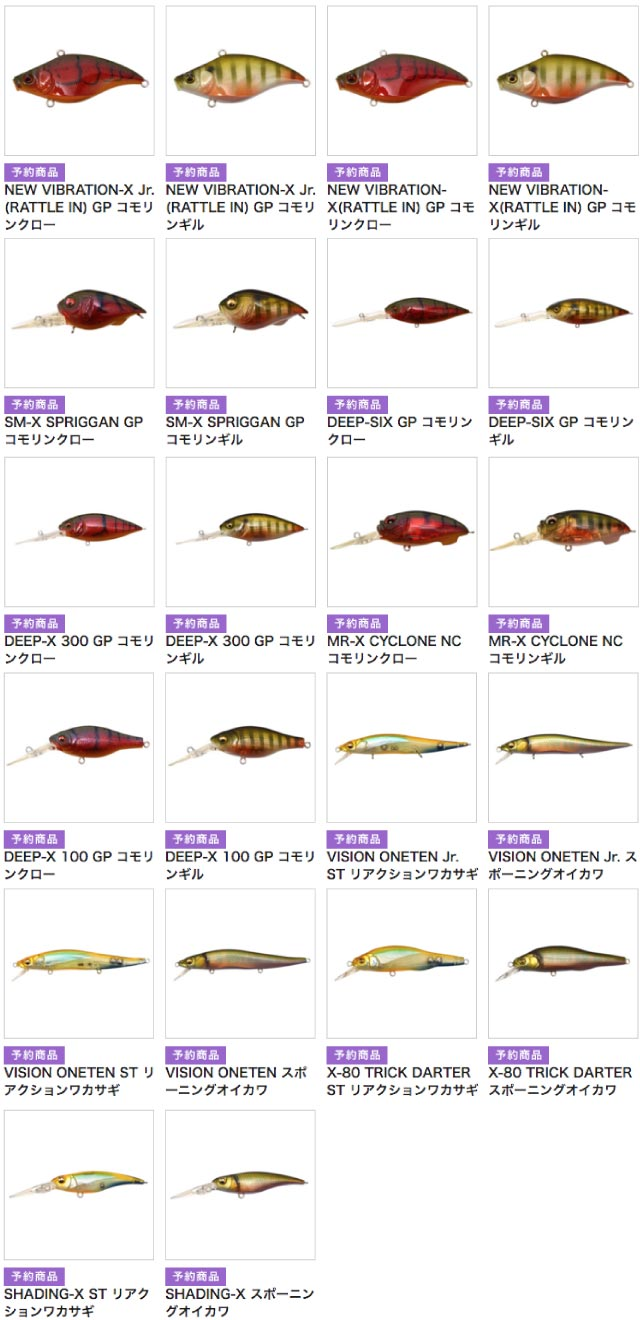 JB TOP50 小森嗣彦プロ 監修カラー