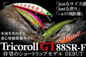 ジャッカル「ティモン トリコロールGT88SR-F」シンキングミノーと間違えるほどの飛距離とアクションの安定性を実現。シャローの魚を攻めて取るミノー!