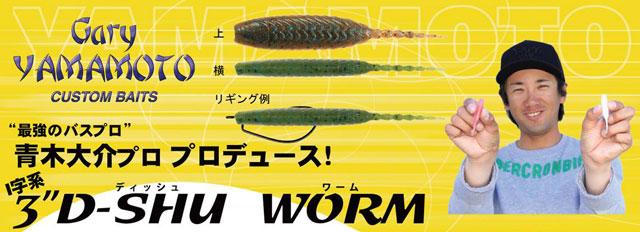 「ディッシュワーム」ゲーリー新製品は、青木大介プロが3年以上温めた破壊力抜群のデカバスキラーだ!