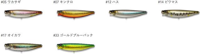 「GCワカペン90」のカラーバリエーション