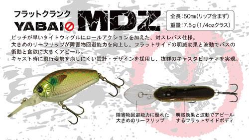 ゲーリーヤマモト「MDZ」人気のヤバイブランドから、コンパクトクランクが登場!フラットサイドによる明滅効果とタイトアクションでスレバスを狙い撃ち!!