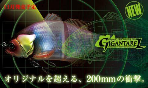 「ギガンタレル」全長20cm・重量153gの最大級ギル型ビッグベイト!モンスターバスの本能を激しく刺激する衝撃のギル型ルアー!