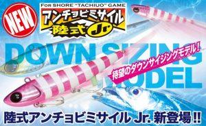 「陸式アンチョビミサイルjr」タチウオ攻略の秘密兵器!良く飛び、沈みが早く、タフな状況にも対応できるダウンサイジング版!