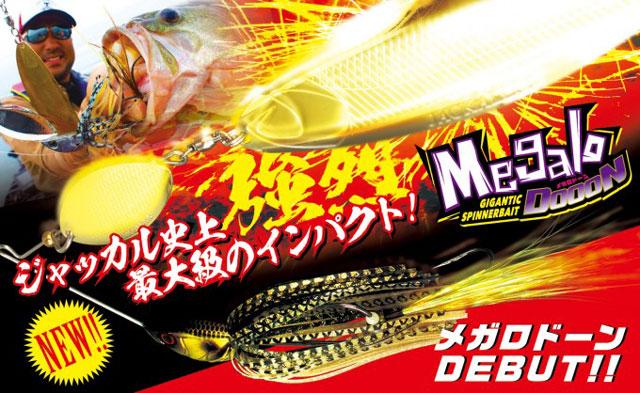 「メガロドーン」ジャッカル史上最大級のインパクトを持つビッグスピナーベイト!その集魚力はビッグベイトを超える!