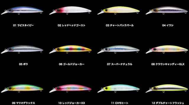 「ドーバー82S」のカラーバリエーション