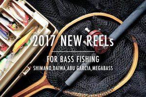 「2017年新作リール」シマノ・ダイワ・アブガルシア・メガバス全32モデルまとめ。スピニング&ベイトリール【バス釣り向け】