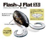 「フラッシュJフラット」ギル系ワームにフラッシング要素を追加!イレギュラーフォールのキラメキが凄すぎる!?