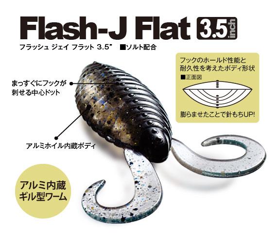 フラッシュJフラットは、ギル系ワームにフラッシング要素を追加!イレギュラーフォールのキラメキが凄すぎる!?