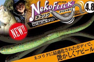 ネコフリックは、釣れ過ぎ注意のネコリグ向けフリックシェイク!!ヘビーネコリグやスナッグレスネコにも最適!