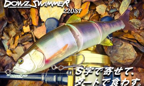 「ダウズスイマー」進化系ビッグベイト。使い方やタックル、フックサイズなどを詳しく解説!